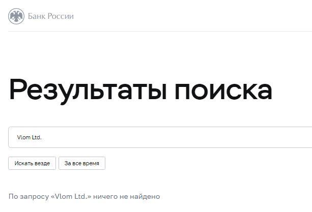 Брокер Vlom, vlom.com