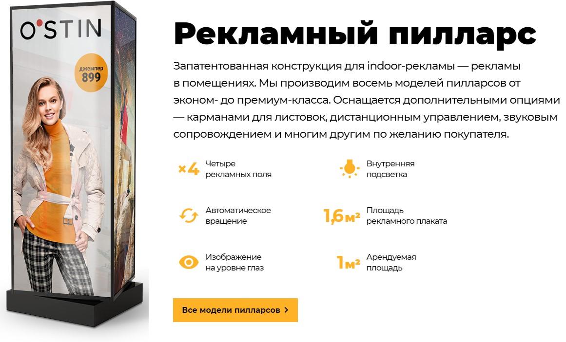 Рекламные пилларсы от Studia12, studia12.ru
