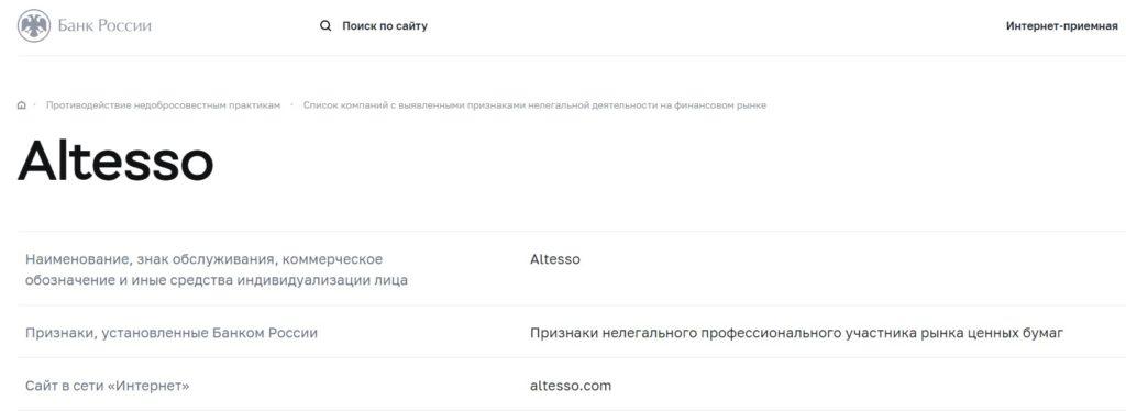 ALTESSO - почему ЦБ считает altesso.com мошенником?